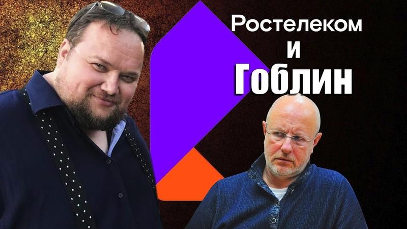 Продюсер Иванов Гоблин и Ростелеком