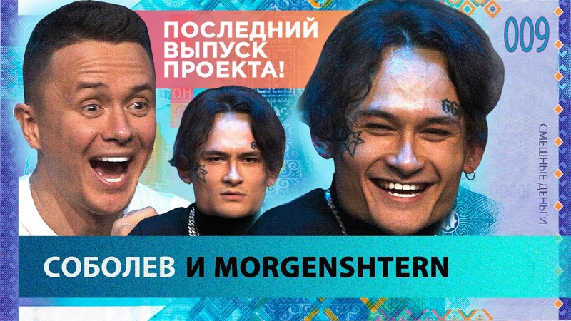 Соболев и MORGENSHTERN Последний выпуск шоу Смешные Деньги 9 Все о Хип Хопе