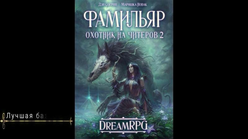 аудиокнига Фамильяр Дмитрий Нелин Фантастика фэнтези LitRPG Жлобы правообладатели ч 2