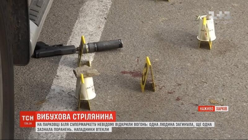 У Харкові сталися стрілянина і вибух двоє людей загинули