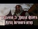 Ведьмак 3: Дикая Охота. Жрец вечного огня (Новиград)