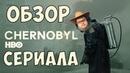 ЧЕРНОБЫЛЬ: ОБЗОР СЕРИАЛА ОТ HBO (Chernobyl)