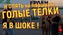 ОПЯТЬ ПО МАРШРУТУ ГОЛЫЕ ТЕЛКИ. Выбираюсь из Екатеринбурга
