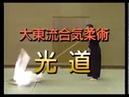 (Hiden Kokai) Daito Ryu Aikijujutsu! Horikawa Kodo no Jikiden Aiki
