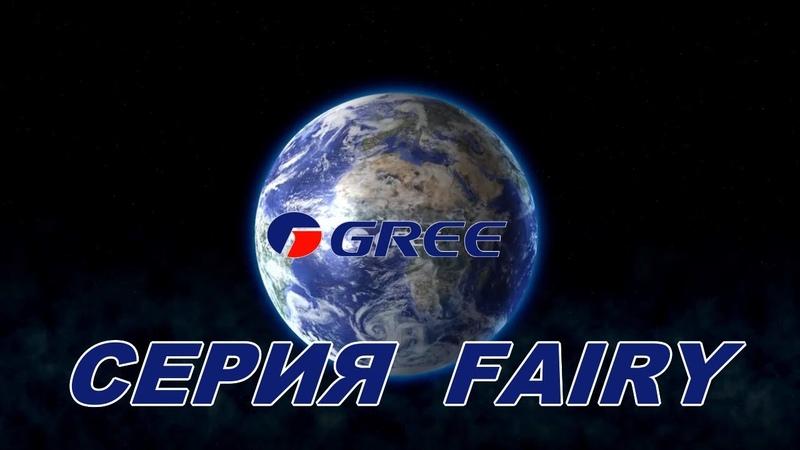 Краткий обзор сплит системы Gree Fairy