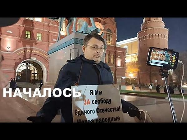 Пикет Евгения Федорова на Красной Площади