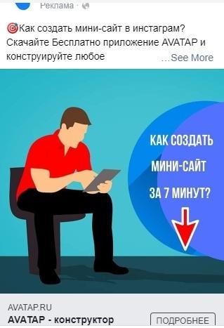 [Кейс] Как продвигать мобильное приложение в Facebook & Instagram, изображение №13