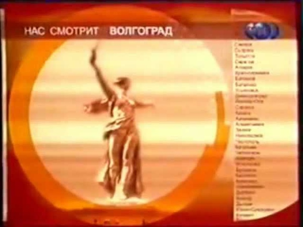 Заставка ТНТ. Нас смотрит Волгоград (1999-2002)