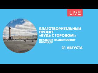День Добра на Дворцовой площади