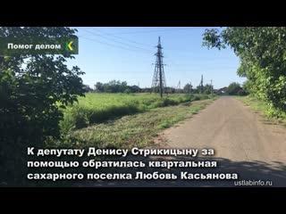 Депутат Команды Дела помог решить вопрос с покосом амброзии в районе сахарного завода