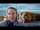Мончегорск Покорение Эвереста Талаша путешественница в поисках вдохновения