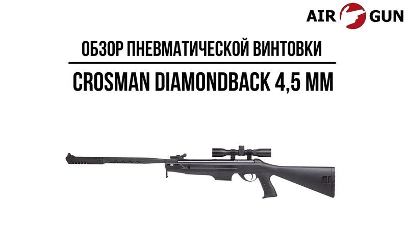Пневматическая винтовка Crosman Diamondback 4 5 мм