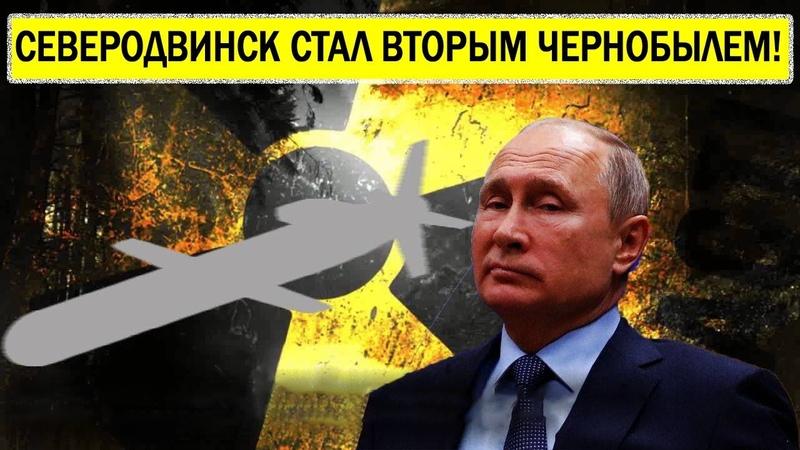 Ракета для Шаломова - оружие судного дня уже убивает людей в России.