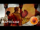 Мартеллы Оберин, Bluray бонус 4-го сезона Игры престолов, перевод субтитрами