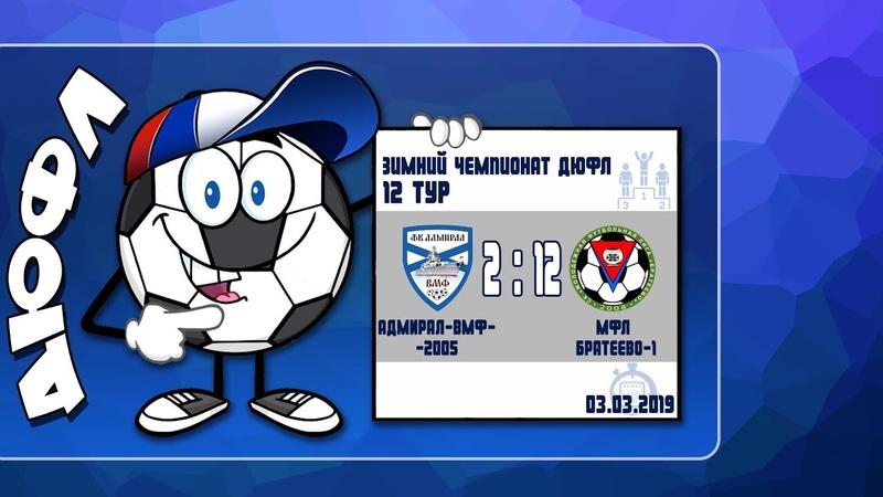 Адмирал-ВМФ-2005 212 МФЛ Братеево-1 | Полный матч