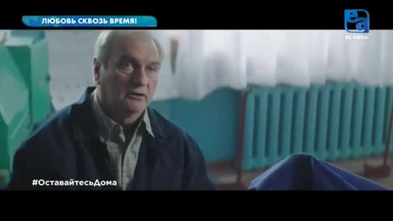 Александр Балуев Любовь сквозь время СЕРИАЛ 1 серия Уақыт өте махаббат