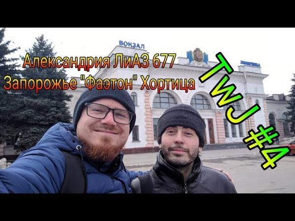 TwJ [Trip with Jack] 4 Александрия, покатушки на ЛиАЗ 677. Запорожье, музей Фаэтон, Хортица