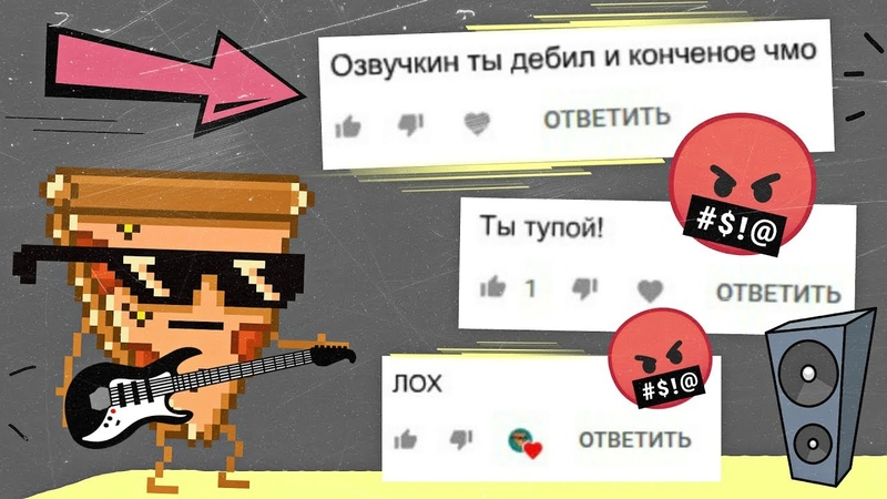 ПЕСНЯ ИЗ ГНЕВНЫХ КОММЕНТАРИЕВ (Prod. TundraBeats)