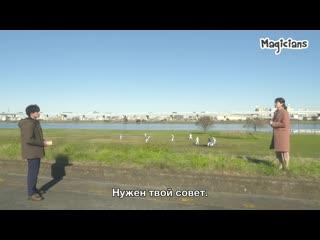 Fsg Magicians В болезни и в здравии 2 серия рус.суб