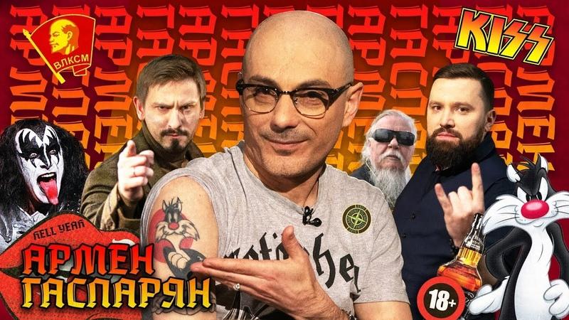 18 Армен Гаспарян жестко спорит о жизни фейках и музыке потом раздевается МЕТАМЕТРИКА