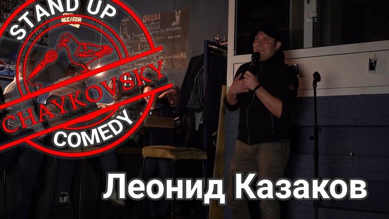 Леонид Казаков - О главной ошибке молодоженов