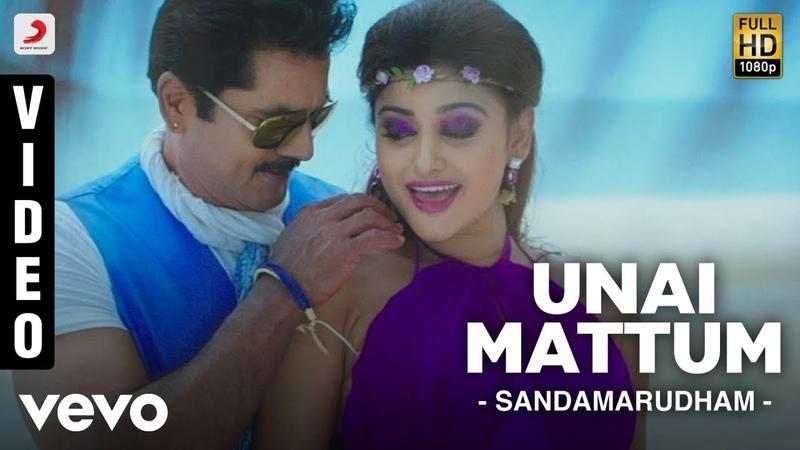 Sandamarudham Unai Mattum Video Sarath Kumar Oviya James Vasanthan