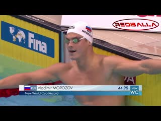 Vladimir Morozov 100 free  World Record - Full Race Singapore World Cup