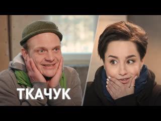 Интервью с Евгением Ткачуком