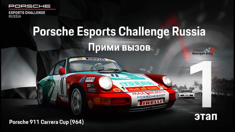 1 этап Porsche Esports Challenge Russia на трассе Oschersleben