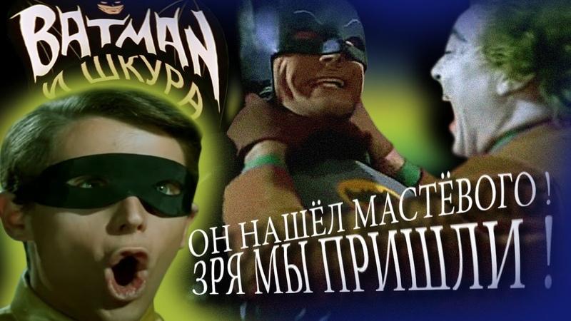 ТЕСТ НА ПСИХИКУ попробуй досмотри БЭТМЕН и ШКУРА 2 Блудливый дом 18 BATMAN 1966 ТРЕШ ОЗВУЧКА