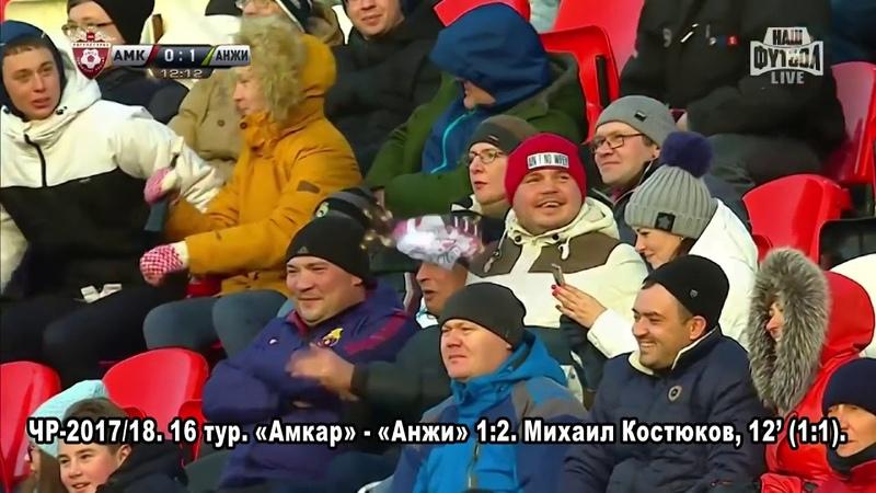 13. ЧР-2017/18. 16 тур. «Амкар» - «Анжи» 1:2. Михаил Костюков, 12' (1:1)
