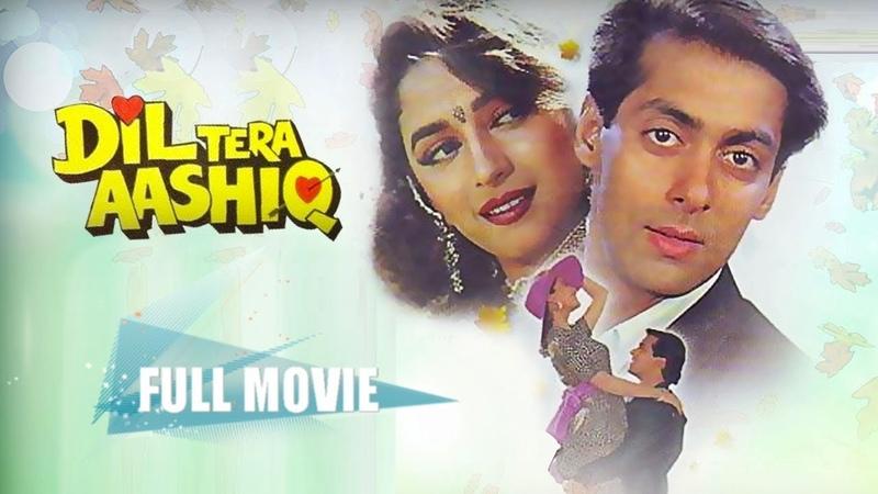 Индийский фильм Влюбленное сердце Dil Tera Aashiq (1993) — Мадхури Дикшит, Салман Кхан