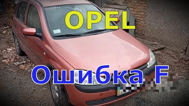 Opel Corsa C Z12XE 2001 Проблема с Easytronic и ДПКВ