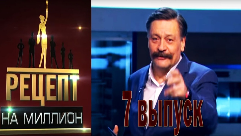 Рецепт на миллион Битва кулинаров Выпуск 7 шоу от 26 04 2014