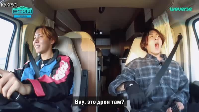 [РУС СУБ] [Bon Voyage BTS] Season 4 Ep. 3 [4 сезон серия 3] Перевод КУКРУС Бон Вояж