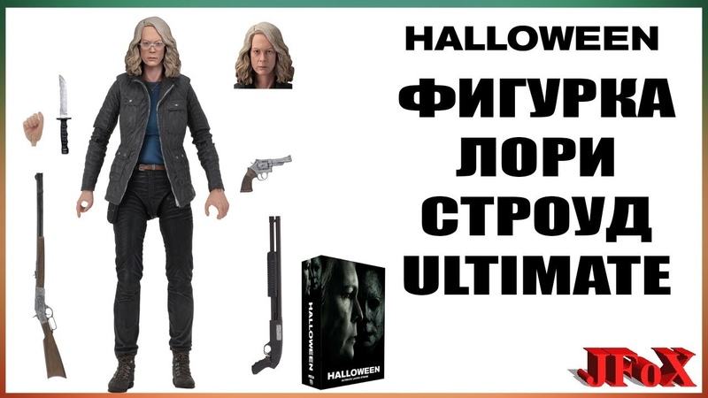 Фигурка Лори Строуд Neca Halloween 2018 Laurie Strode Ultimate Figure