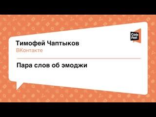 Тимофей Чаптыков, Пара слов об эмоджи