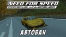 Автобан / Autobahn - Need for Speed Porsche Unleashed