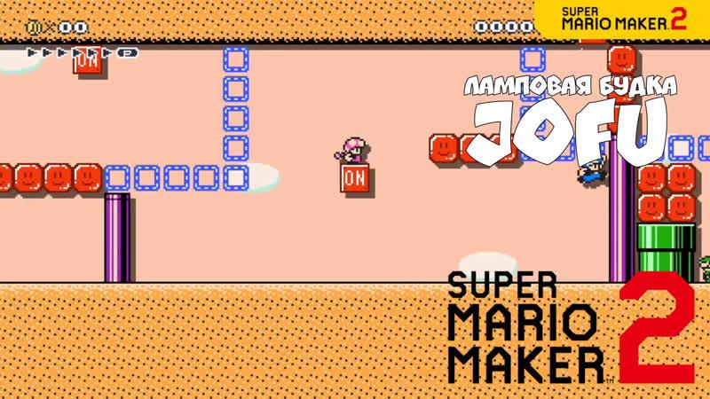 Седня мы опробуем SuperMarioMaker 2 Уху