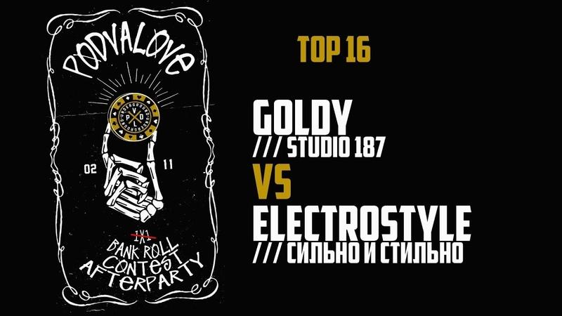 Goldy Studio 187 vs Electrostyle Сильно и Стильно Top 16 PODVALOVE 1