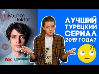 Чудо-доктор лучший турецкий сериал 2019 года