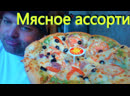 MUKBANG пицца Мясное ассорти | ОБЖОР Жар Пицца Волгоград
