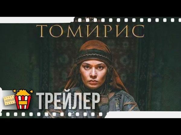 THE LEGEND OF TOMIRIS | ТОМИРИС — Трейлер | 2020 | Альмира Турсын, Адиль Ахметов, Еркебулан Дайыров