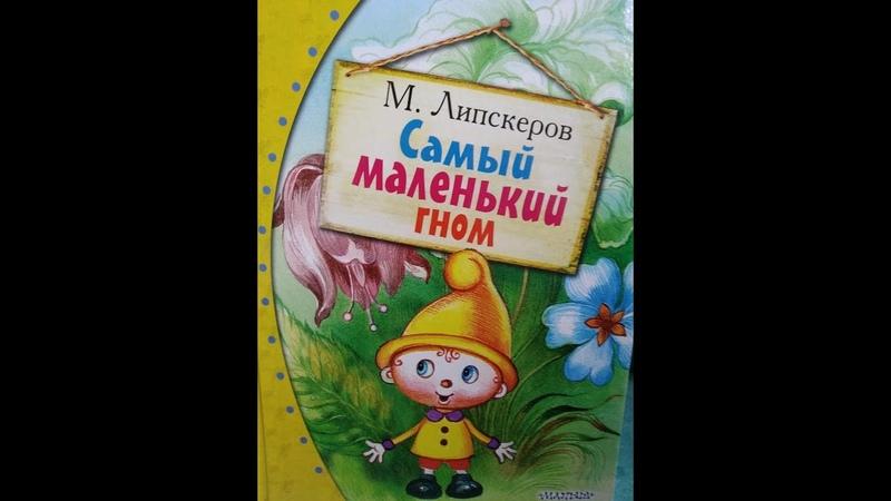 М Липскеров Самый маленький гном Ч 2