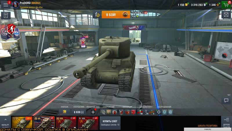 WoT Blitz M6A2E1 и 59 Patton ФАРМИМ БАБКИ НА AMX 50B