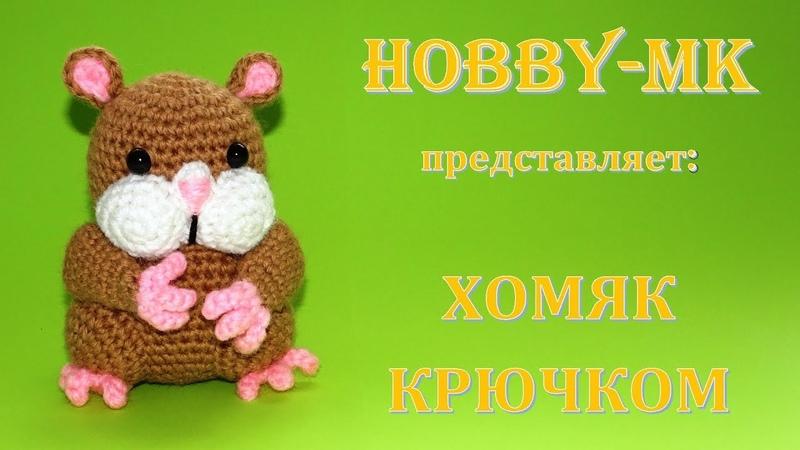Хомяк Похомка крючком авторский мастер класс