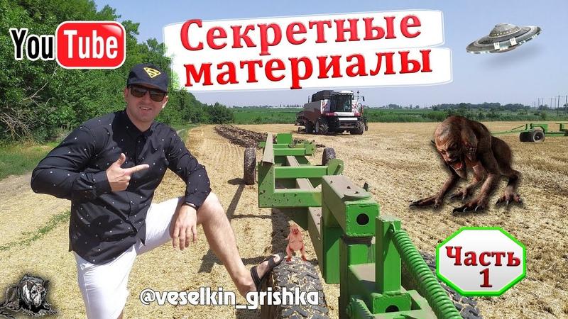 Самые секретный тайны и загадки раскроет Григорий Весёлкин весёлкин юмор вайны