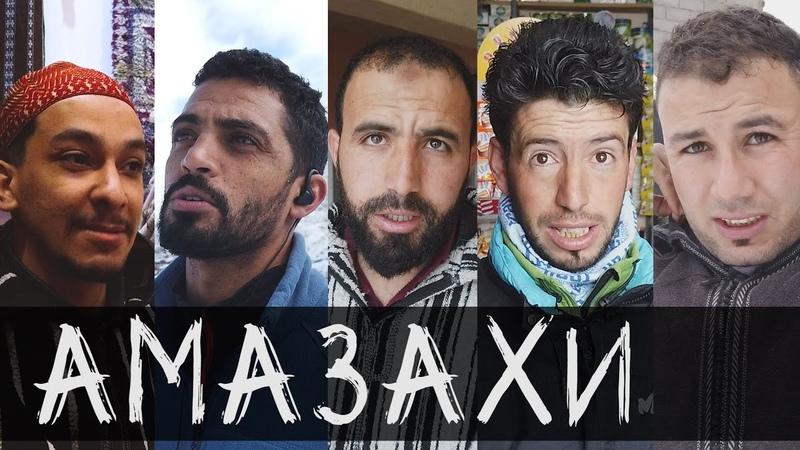 Амазахи Берберы Марокко
