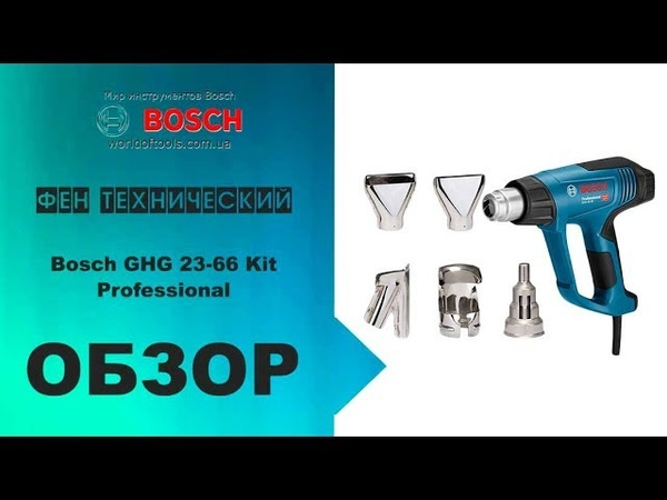 Фен технический Bosch GHG 23 66 Kit Professional