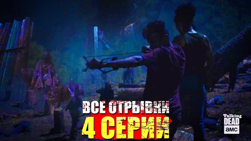 Ходячие мертвецы 10 сезон 4 серия - ПАДЕНИЕ ХИЛЛТОПА - Все отрывки на русском